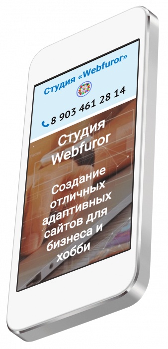 iPhone-5-White-3DMockUp-compressor